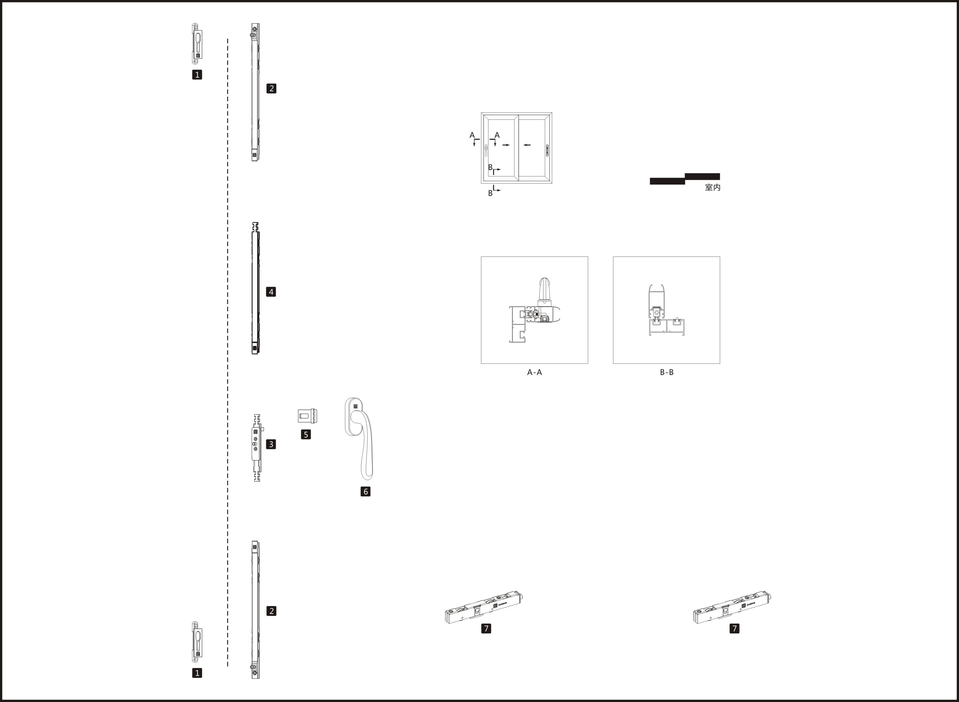 推拉窗系统配置清单01
