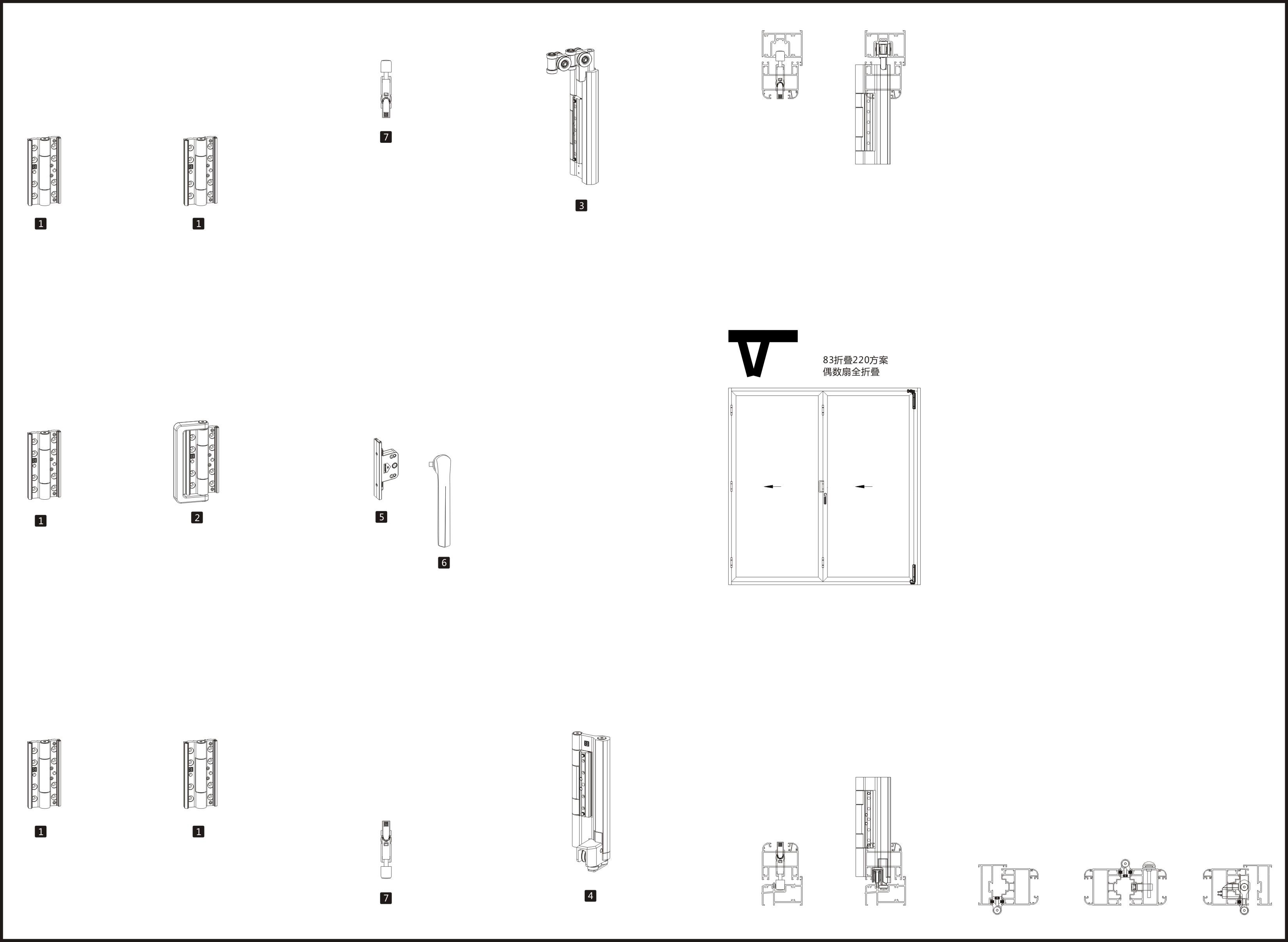 83折叠系统220配置清单