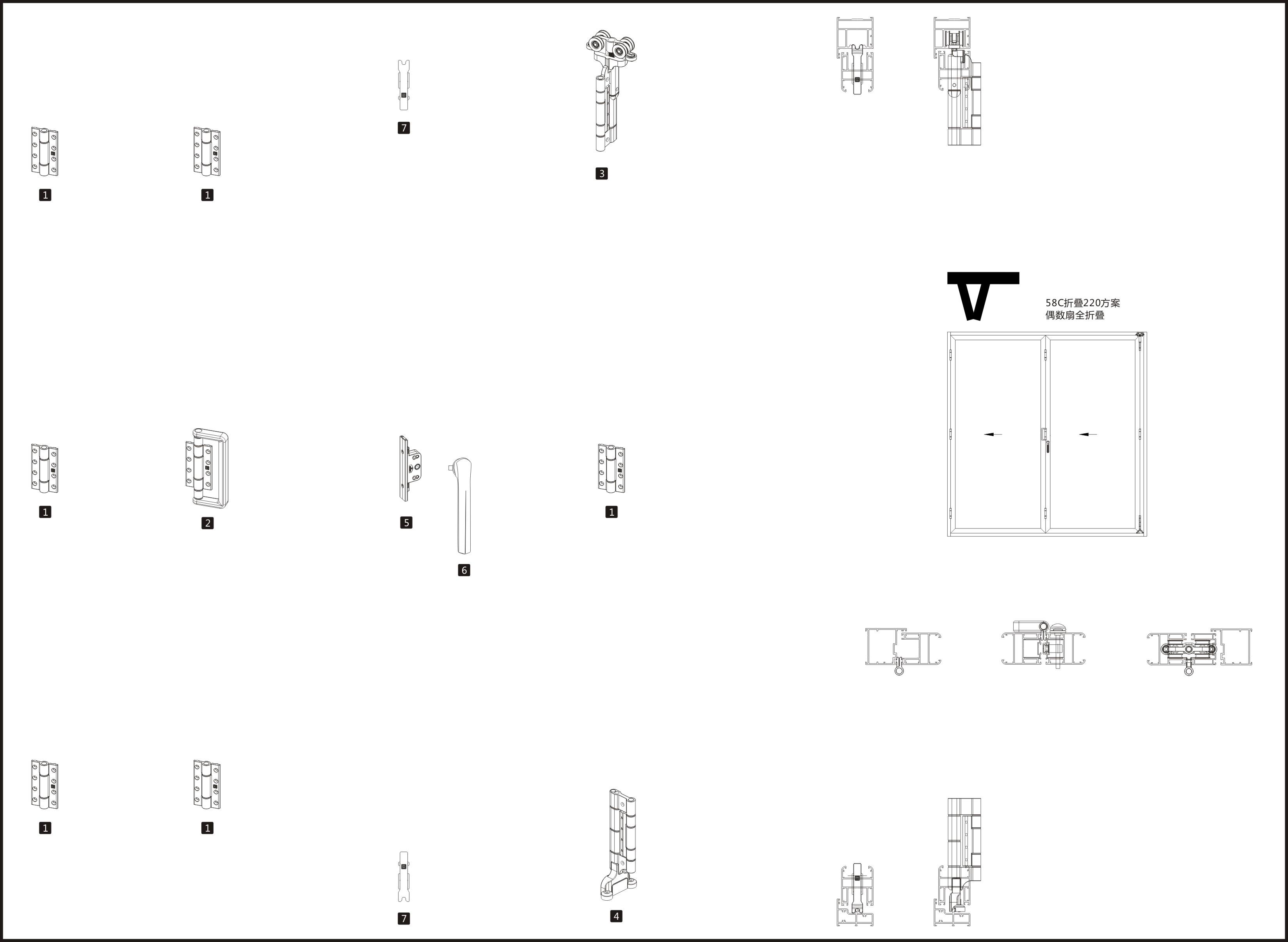 58C折叠系统220配置清单