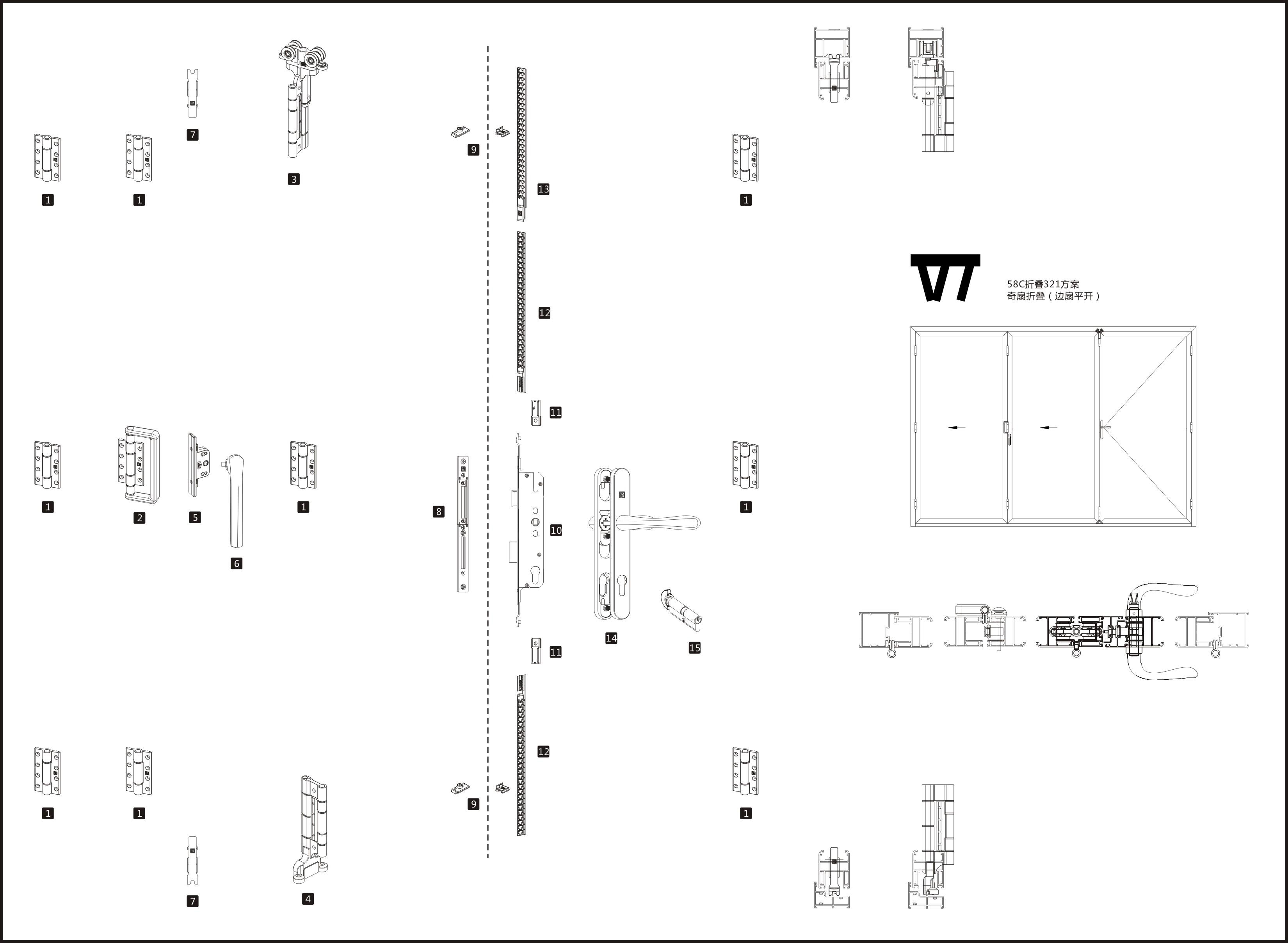 58C折叠系统321配置清单