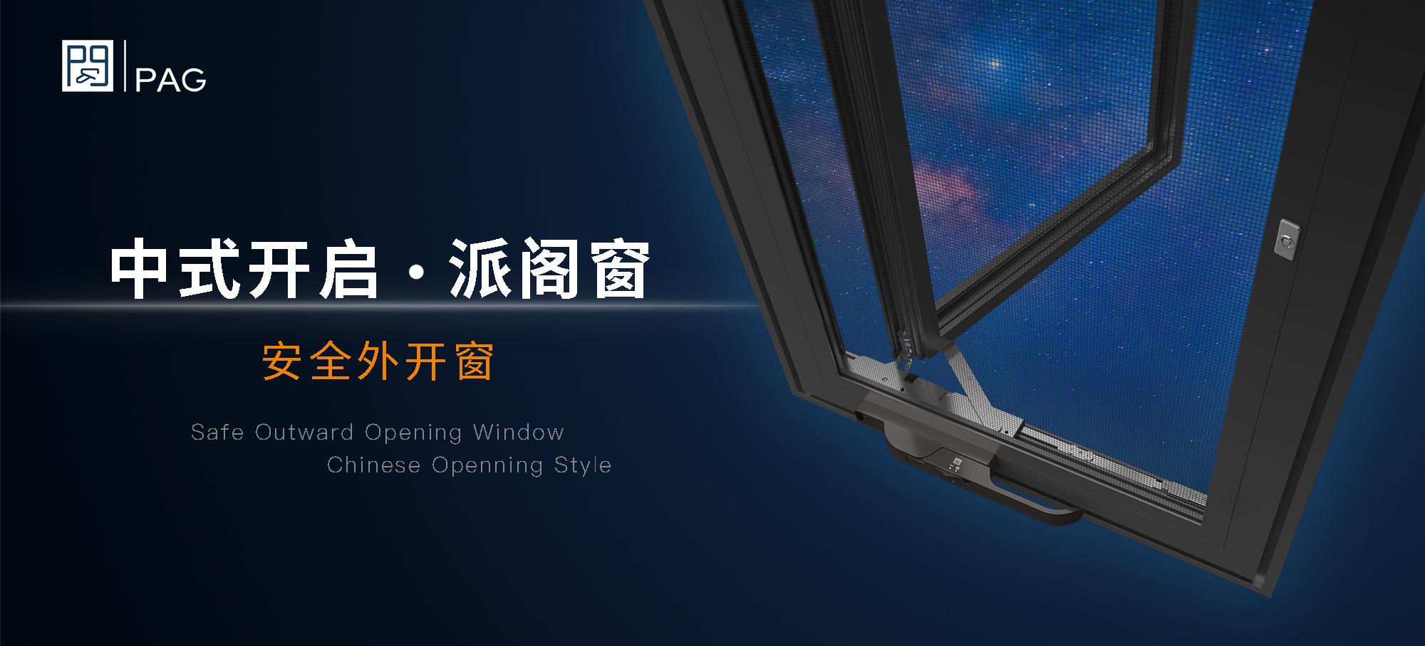 中式开启 · 雅致所归 ——【安全外开窗】